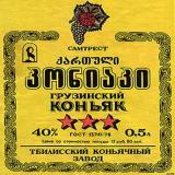 Етикет на грузински коняк