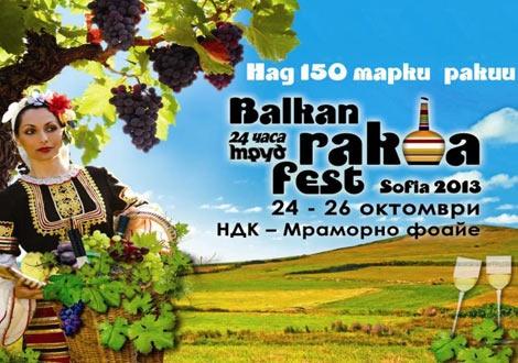 Балкански фестивал на ракията София 2013