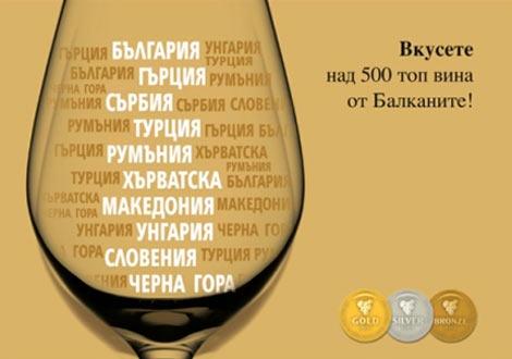 Балкански винен фестивал 2013 ьа