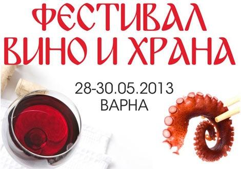 Фестивал вино и храна Варна 2013