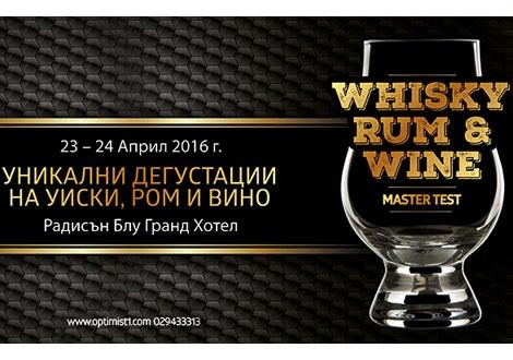 Уиски Ром Вино Мастър Тест 2016