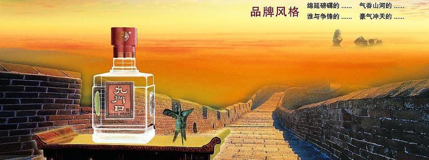 Бутилка Байжиу на китайската стена