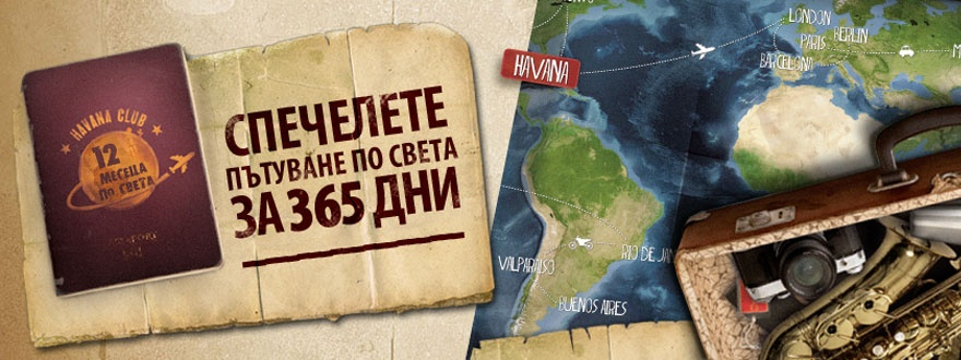 Havana Club 12 месеца по света 880